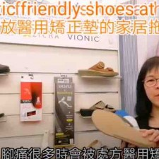 Orthotic Friendly shoe at home