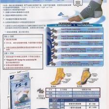 FS6 Ortho Sleeve